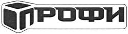Сеть магазинов «ПРОФИ»